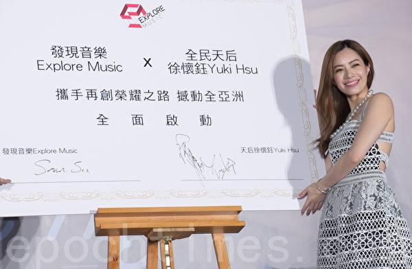 徐怀钰加盟发现音乐记者会