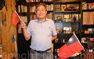 任松林来自北京,1985年到美國留學,獲得博士學位以後,一直在灣區從事高科技工作。(梁博/大紀元)