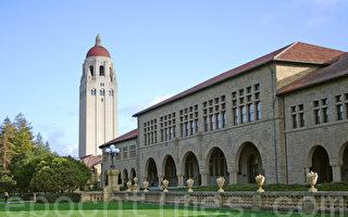加州斯坦福大學的計算機工程專業位居全美第三。(周容/大紀元)