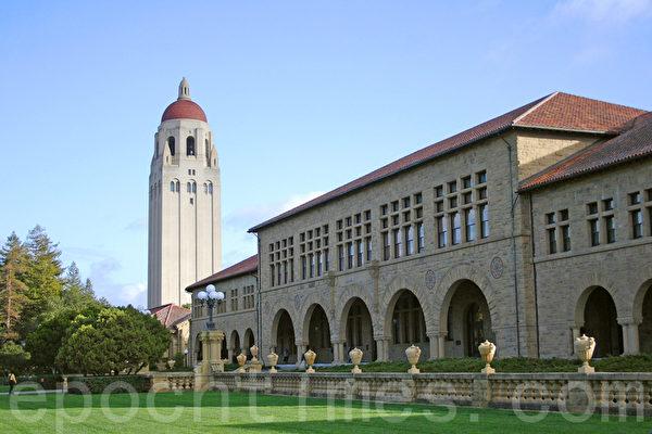 加州斯坦福大学的计算机工程专业位居全美第三。(周容/大纪元)