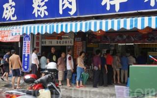 未依規定放颱風假的店家,逆勢操作反而開門做生意,颱風天生意旺。(李怡欣/大紀元)