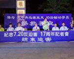 悼念7·20 台嘉義市長籲勇敢站出來制止迫害