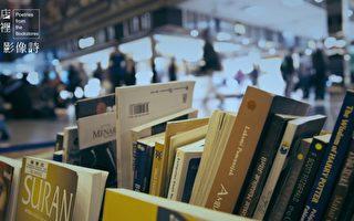 《书店里的影像诗》第二季_正式预告。(梦田文创提供)