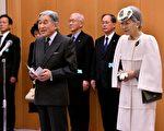 """日本国家电视台NHK7月13日的报导,日本天皇向宫内厅透露出""""提前让位""""的意愿,并希望在数年内完成。左为眀仁天皇,右为皇后。(GettyImage)"""