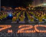组图:高屏法轮功学员悼念720  各界声援反迫害