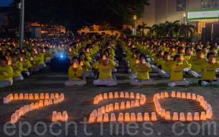 高屏地区法轮功学员齐举烛光,悼念17年来被中共迫害致死的法轮功学员。(罗瑞勋/大纪元)