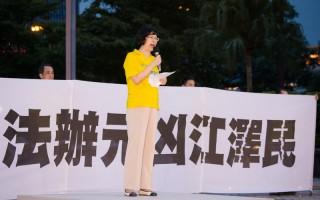 台灣北區部分法輪功學員7月17日在台北舉辦反迫害17周年燭光悼念活動,呼籲各界一同制止中共迫害法輪功。圖為台灣法輪功人權律師團發言人朱婉琪。(陳柏州/大紀元)