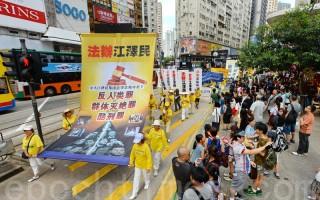 香港法輪功學員在北角舉行7.20法輪反迫害17週年集會遊行,途中經過鬧區到中聯辦,呼籲「解體中共、結束迫害、法辦江澤民」。(宋祥龍/大紀元)