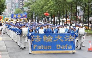 台灣北區部分法輪功學員7月17日在台北舉辦反迫害17周年大遊行,呼籲各界一同制止中共迫害法輪功。(林仕傑/大紀元)