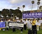图为2016年7月17日,加州圣地亚哥部分法轮功学员在当地集会,向过往行人讲述中共迫害法轮功、活摘法轮功学员器官的真相。(李旭生/大纪元)