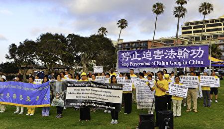 加州圣地亚哥纪念法轮功和平反迫害17年