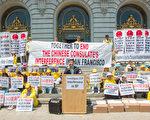 2016年7月26日,舊金山法輪功學員和天國樂團成員在舊金山市政廳前舉行集會,對中共領館干涉法輪功和天國樂團參加社區遊行的行為提出抗議,要求市長對這一外國政府干涉舊金山社區事件進行調查,並提交了5萬當地民眾簽名。(馬有志/大紀元)