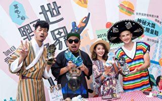 《愛玩客》主持群歡樂預告「世界野餐日」