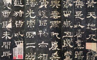 【文史】两汉盛行的书体:隶书