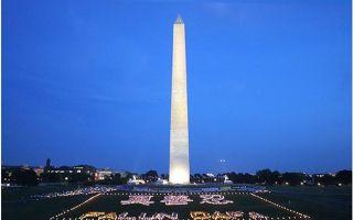 組圖:法輪功美國首都7‧20反迫害17年歷程