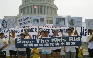 組圖二:法輪功美國首都7.20反迫害17年歷程(2002 - 2004)
