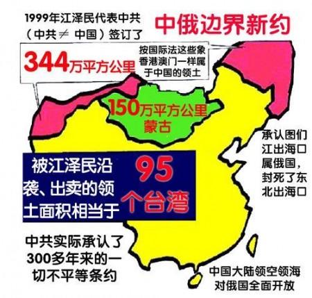 中共江澤民出賣國土示意圖(網絡圖片)