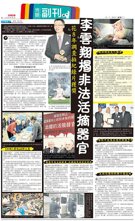 2016-7-24-minghui-malaysia-news
