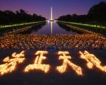 2016年7月14日,来自美东地区的部分法轮功学员在美国首都林肯纪念堂前举行烛光夜悼,悼念那些在中国大陆被迫害致死的大法弟子。(Mark Zou/大纪元)