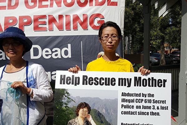 法輪功反迫害集會  加女呼籲營救母親