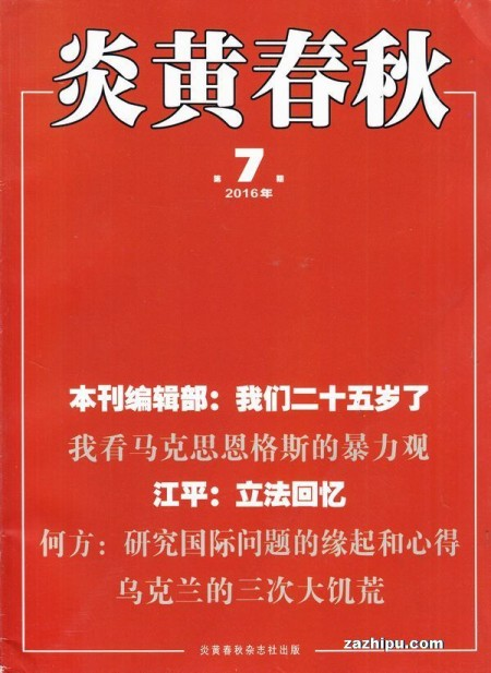 《炎黄春秋》2016年7月号封面图片。(网络图片)