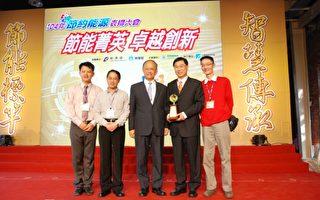 罗东博爱医院获颁104年度节约能源绩优杰出奖。(罗东博爱医院提供)