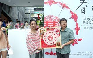 陈惠美老师捐赠〈喜宴〉作品予宜兰县政府典藏。(兰阳博物馆提供)