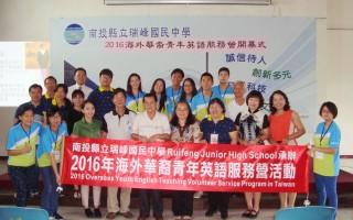 華裔青年英語營 拓展偏鄉學子國際視野