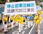 法轮功学员被活摘器官 台各界吁法办江泽民
