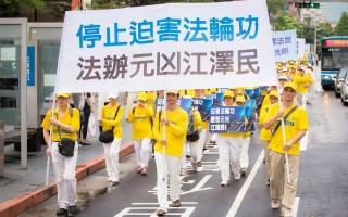 来自全台各地的部分法轮功学员,17日在台北街头举办反迫害17周年大游行。(陈柏州/大纪元)