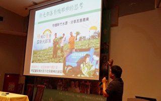 新竹縣新光部落農友分享有機作物的種植經驗。(新竹縣政府提供)