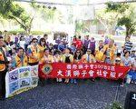 """台北市大汉狮子会在夏会长的带领下,参与""""与爱共乘""""童玩传爱小旅行来到童玩节活动现场。(曾汉东/大纪元)"""