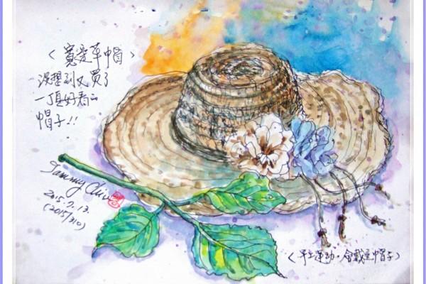 淡彩速寫 / 夏天的草帽(圖片來源:作者 邱榮蓉 提供)