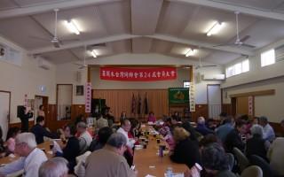 第24屆墨爾本台灣同鄉會會員大會集思廣益