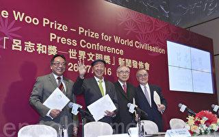 銀娛主席呂志和(左2)捐出20億港元個人資產,作為「呂志和獎——世界文明獎」首期發展資金,希望推動世界走向真善美。(余鋼/大紀元)