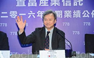 置富產業信託主席趙國雄表示,維持對今年樓價上落10%的預期,有機會出現3%升幅。 (宋祥龍/大紀元)