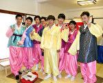 图为韩国建国大学中国留学生身穿韩服的合影。(全景林/大纪元)