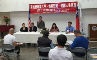 紐約臺灣同鄉會24日舉辦房地產職業入門及理財講座。 (林丹/大紀元)