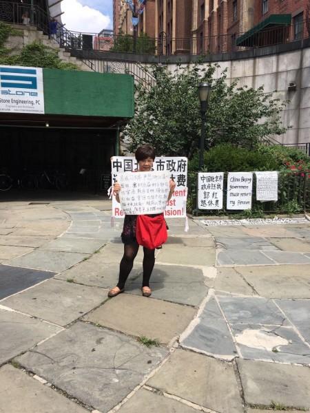 温州访民陈秀平在纽约联合国对面抗议中共政府占用农村土地。