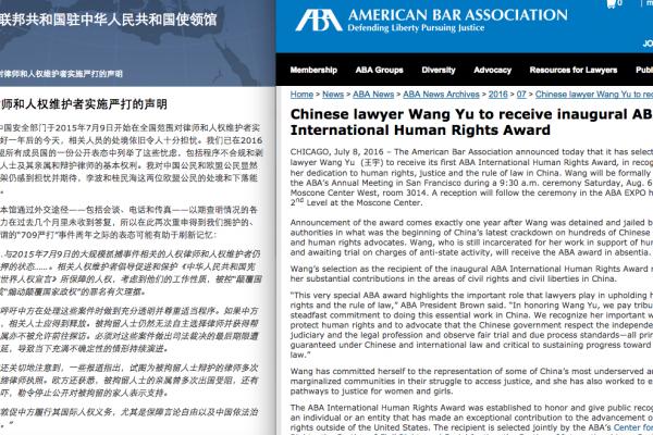 7.09一周年,德国驻华使领馆发声明,美国律师公会授予王宇ABA国际人权奖。(大纪元)
