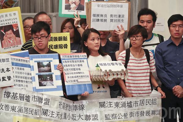 香港多团体抗议领展 不满政府未回购