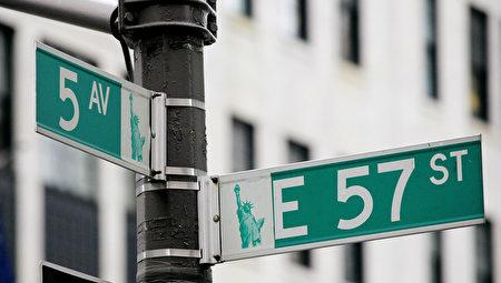 曼哈顿5大道交57街。