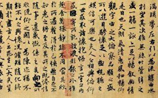 """《兰亭序》摹本。传世的历代摹本中,最传神的当属唐人冯承素的""""神龙本""""。(网络图片)"""