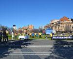 南澳大利亚部分法轮功学员在首府阿德雷德的维多利亚广场举行讲真相活动并展示功法。(李倩西/大纪元)