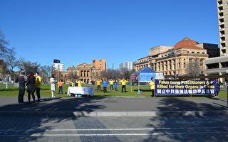 反迫害17周年 南澳法轮功学员呼唤良知