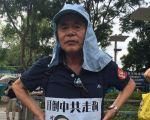 """50年代末偷渡来香港的陈伯,现今72岁,今日来参与七一大游行,呼吁""""打倒共产党。""""(王文君/大纪元)"""