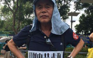 【七一遊行】72歲陳伯:打倒共產黨