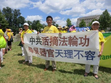 7月14日,中共活摘器官的证人孙录操(中)在美国国会西边草坪上参加集会游行活动。(林南/大纪元)