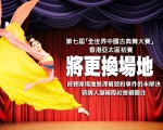 由新唐人電視台主辦的第七屆「全世界中國古典舞大賽」將於今年10月在紐約登台,亞太區預賽將於7月在香港舉行。3月15日起,開放報名。(新唐人)