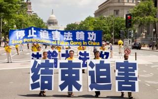 法轮功美国首都举行盛大7‧20反迫害游行